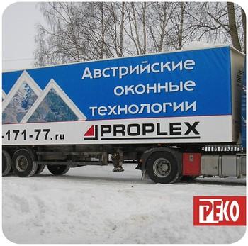 Брендирование грузового, бортового транспорта