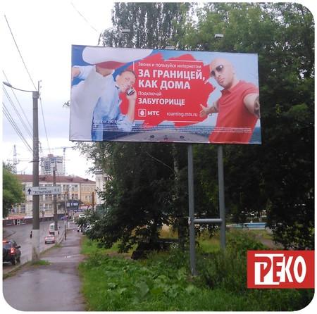 Размещение на щитах 6х3 Киров
