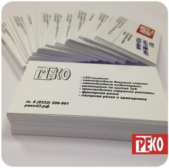 Печать визиток и листовок в Кирове, полиграфия