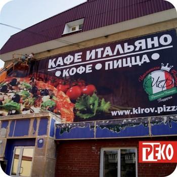 Широкоформатная печать в Кирове