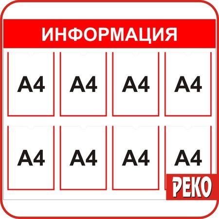 Информационные стенды в Кирове